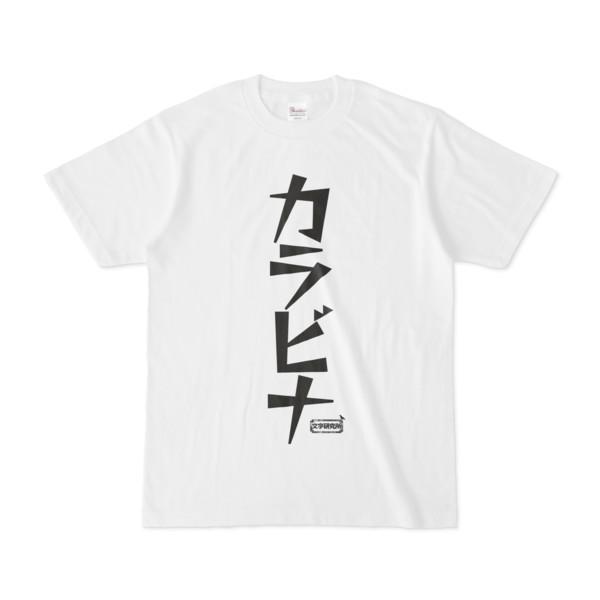 Tシャツ | 文字研究所 | カラビナ