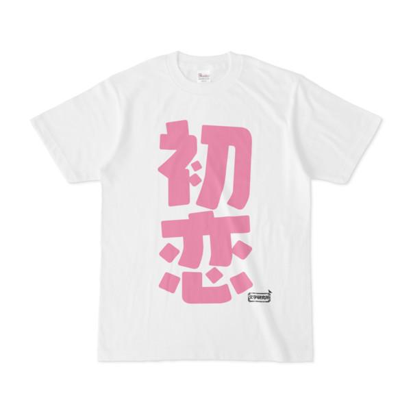 Tシャツ | 文字研究所 | 初恋
