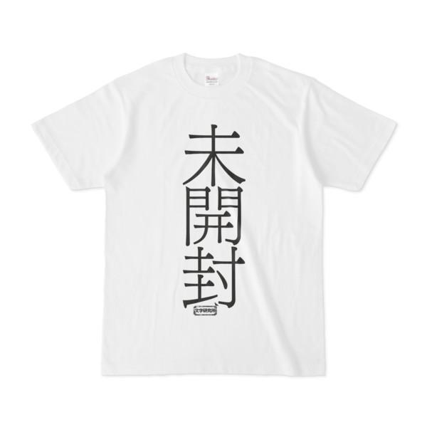 Tシャツ | 文字研究所 | 未開封