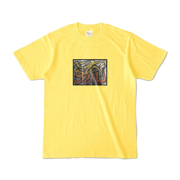 Tシャツ   イエロー   流・風月