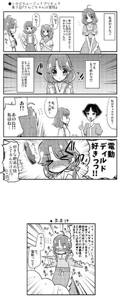 ●トロピカル~ジュ!プリキュア第3話「さんごちゃんの覚悟」