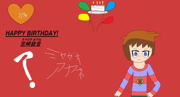 HAPPY BIRTHDAY!宮崎綾音 (みやざき あやね)