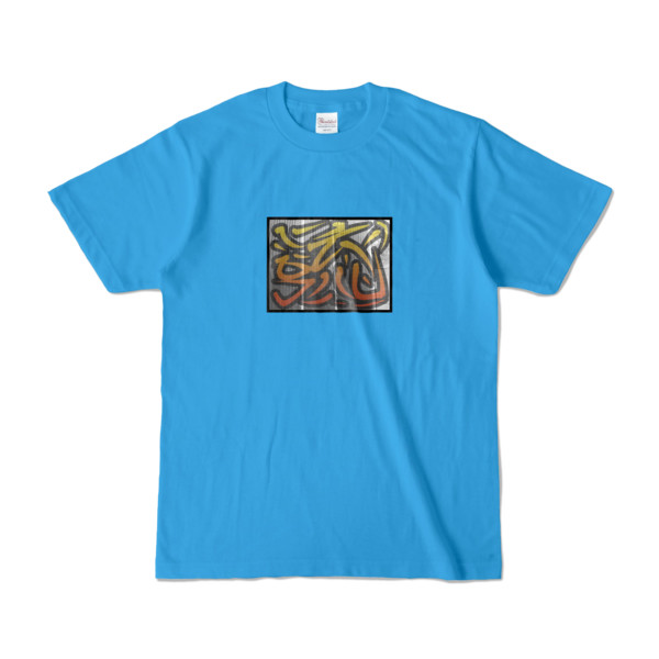 Tシャツ   ターコイズ   流・風月