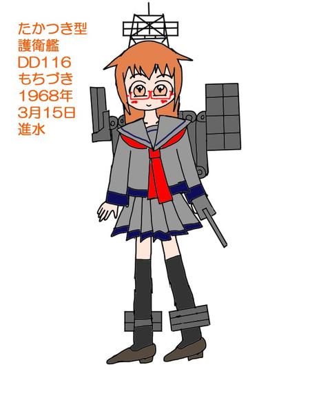 3月15日は護衛艦もちづきの進水日