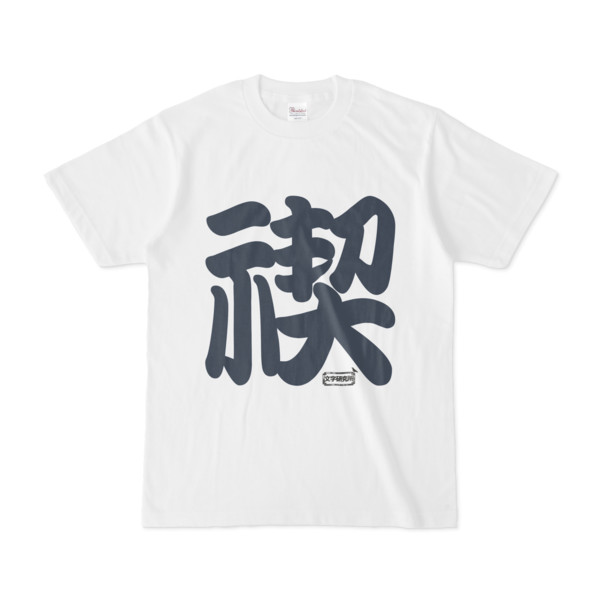 Tシャツ | 文字研究所 | 禊