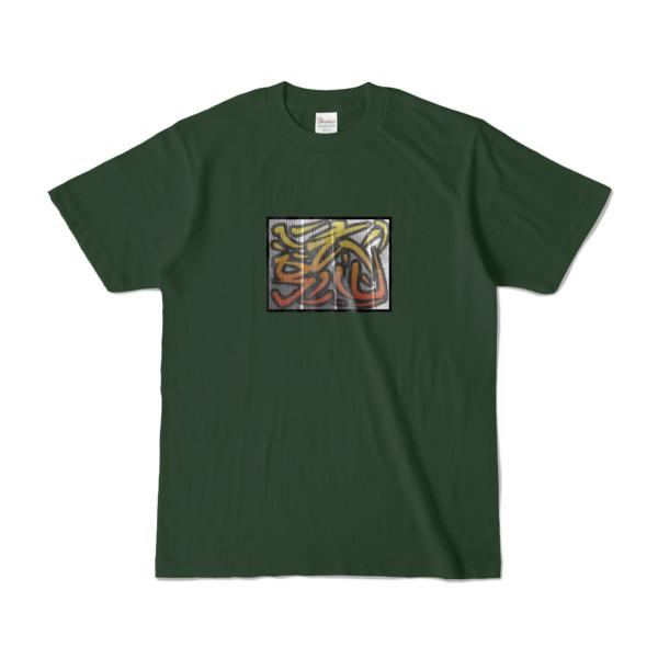 Tシャツ | フォレスト | 流・風月