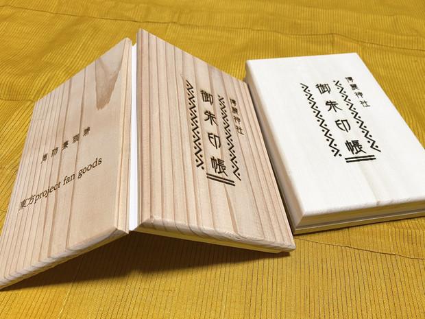 博麗神社木製御朱印帳