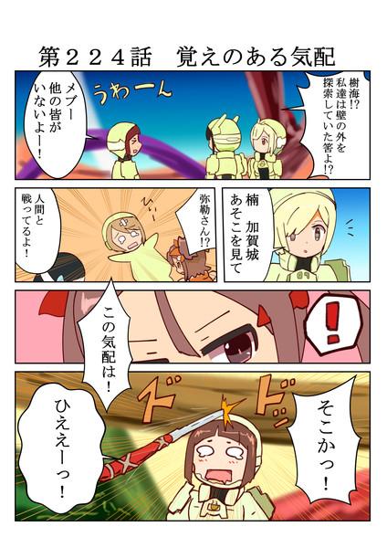 ゆゆゆい漫画224話