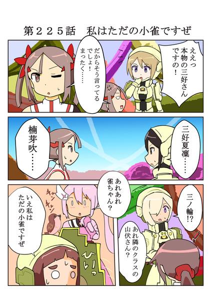 ゆゆゆい漫画225話