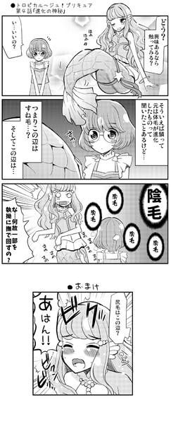 ●トロピカル~ジュ!プリキュア第4話「進化の神秘」