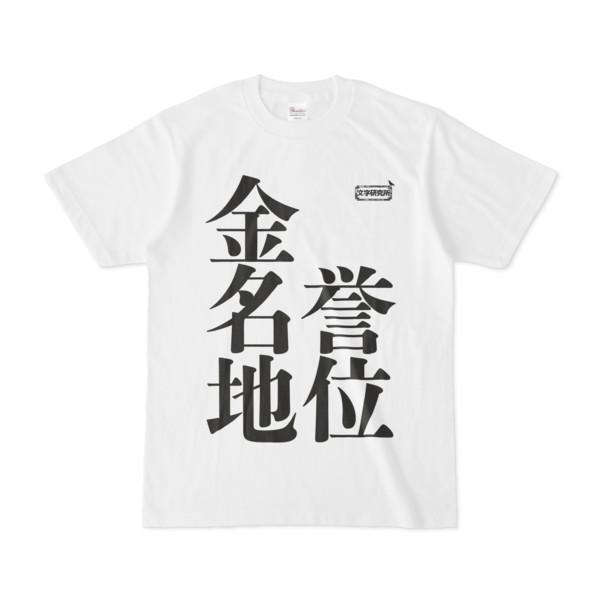 Tシャツ | 文字研究所 | 金 名誉 地位