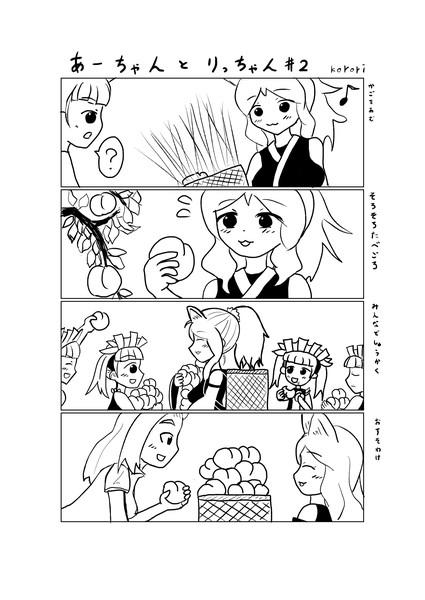 あーちゃんとりっちゃん#2