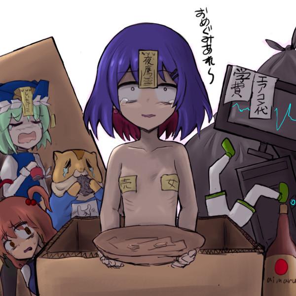 【悲報】藍丸、乞食になる