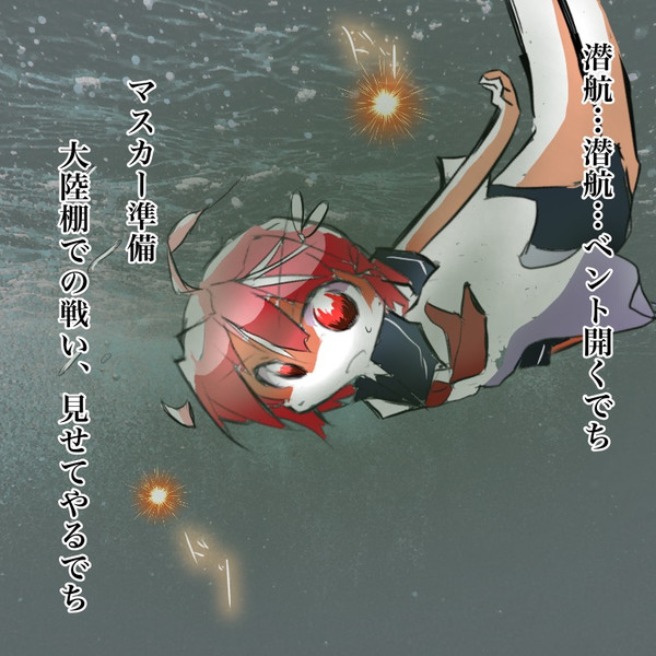 潜水艦同士の戦闘を実装してほしい
