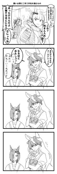 【ウマ娘】シンボリルドルフ【4コマ】