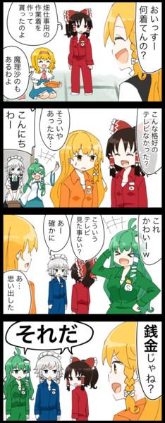 【四コマ】作業服の日に作業服着てキャッキャウフフする女子達の四コマ