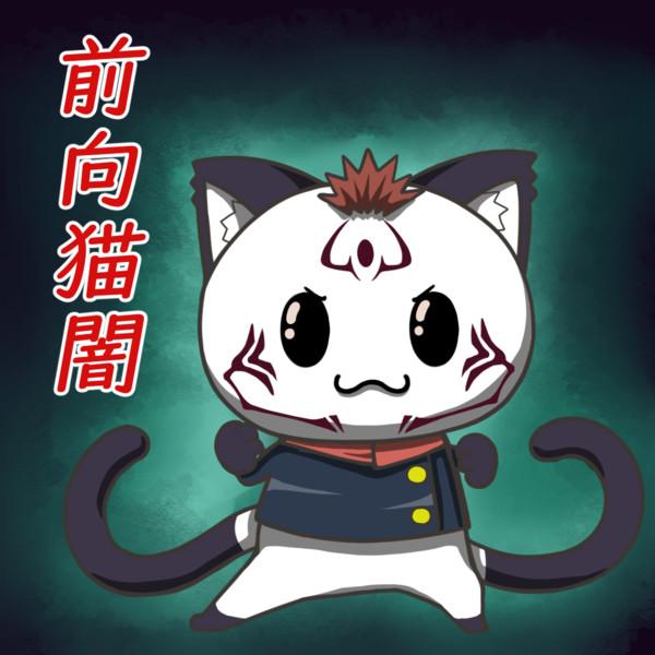 ポジティブ猫ヤミーくん  「呪術廻戦 虎杖悠仁(両面宿儺Ver)コスチューム」