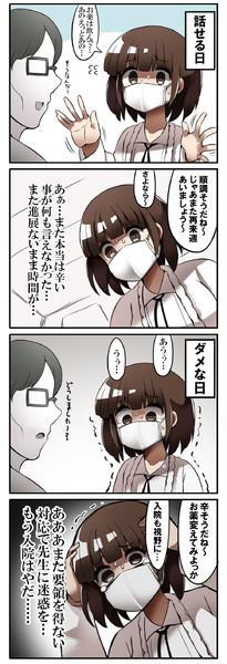 自律神経崩壊ちゃんの日常 病院の先生とお話編