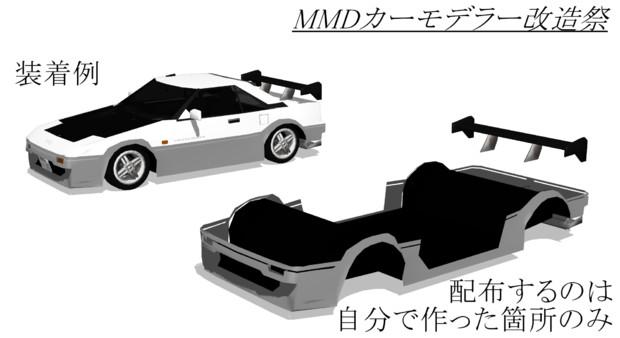 【MMD企画物】MMDカーモデラー改造祭 開催【MMD車改造祭】