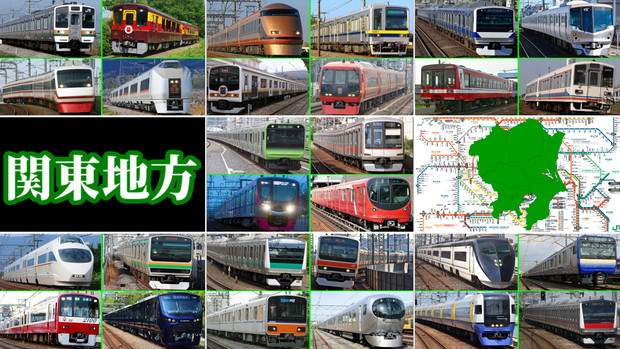都道府県の鉄道を四列車で表すシリーズ #1(関東地方)