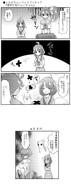 ●トロピカル~ジュ!プリキュア「便利だねさんごちゃん」
