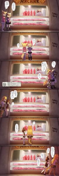 アライさんマンション ■無害なお肉屋さん