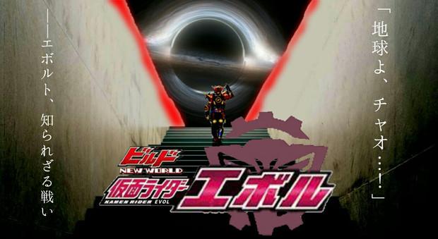 ビルドNEW WORLD 仮面ライダーエボル