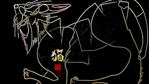 「猫 83」※線画・彩・背景黒・おむ09244