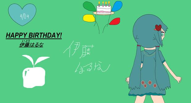 HAPPY BIRTHDAY! 伊藤はるな(いとう はるな)