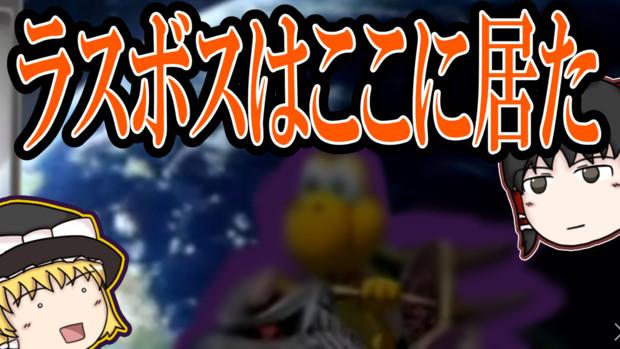 【ゆっくり実況】世界で一番の甲羅part6【マリオカート】
