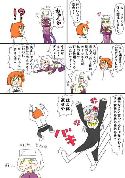 Fate/ボクユナ