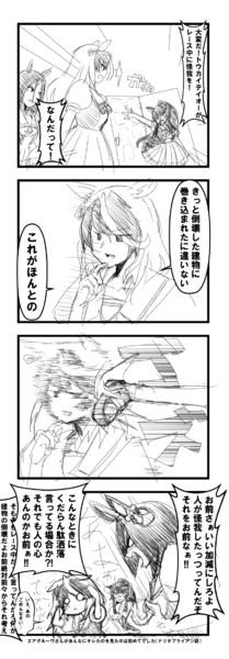 【ウマ娘】シンボリルドルフその2【4コマ】
