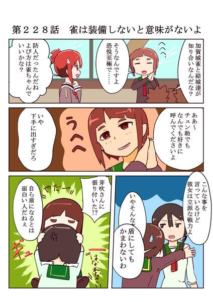 ゆゆゆい漫画228話