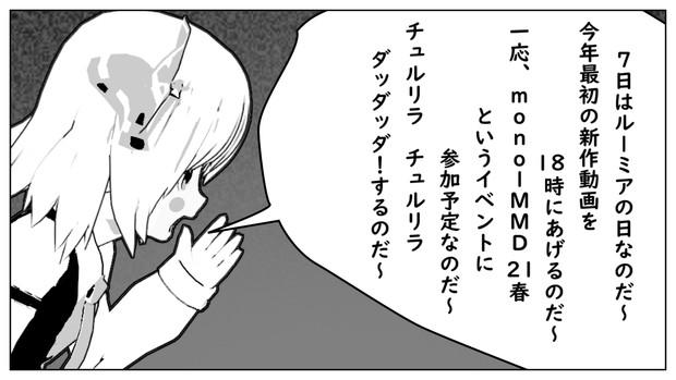 【新作告知】ルーミアのチュルリラ・チュルリラ・ダッダッダ!