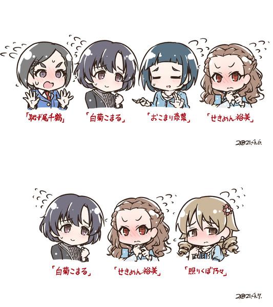 あせあせGBNS&ワンステップス