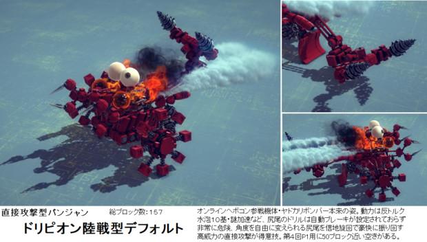 直接攻撃型パンジャンドラム ドリピオン陸戦型
