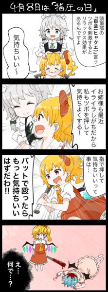 【四コマ】バイオレンスなフランちゃんの四コマ