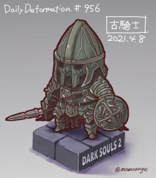 ほぼ毎日デフォルメ#956 古騎士