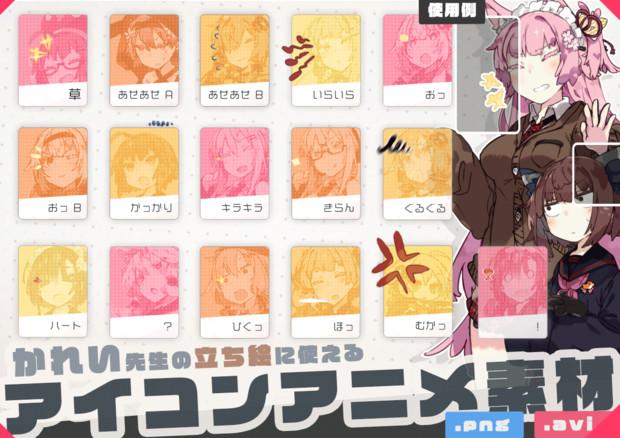【アニメ素材】かれい先生の立ち絵に使えるアニメアイコン
