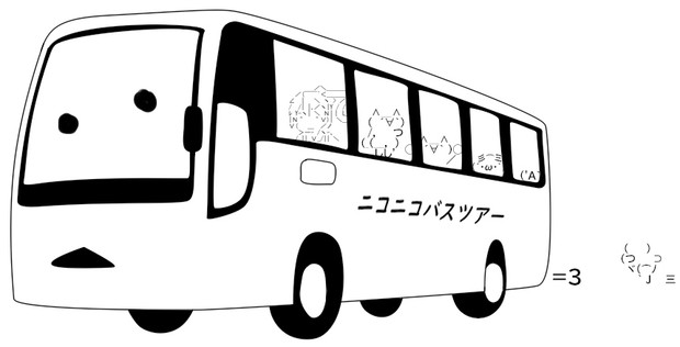 ニコニコバスツアー