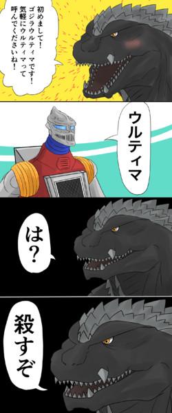 難しいゴジラウルティマ