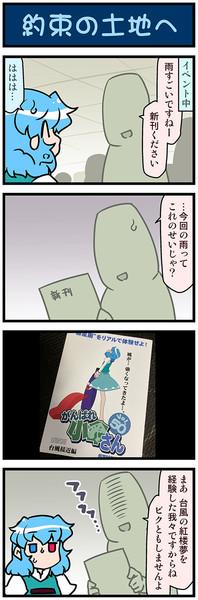 がんばれ小傘さん 3771