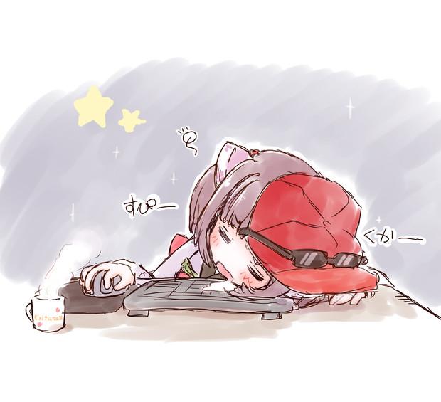 完璧な寝落ち