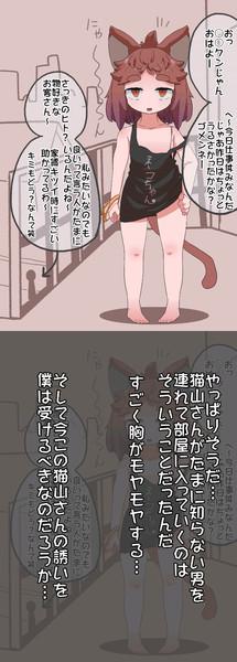 猫山さん2