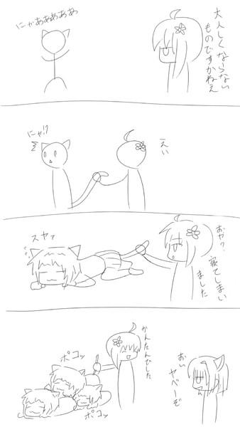 あかりのアトリエ~サイボーグフリージアちゃん~