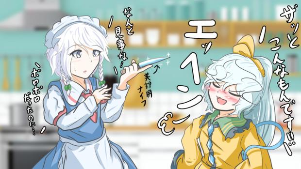 砥石ちゃん2