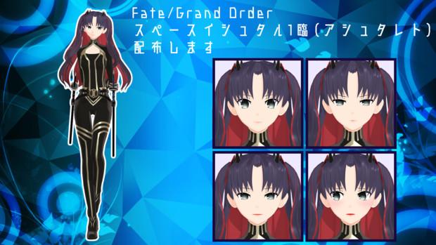 【Fate/MMD】アシュタレト(スペースイシュタル1臨)配布します