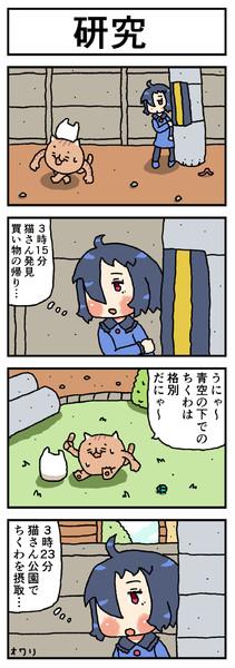 ねこ四コマ 研究