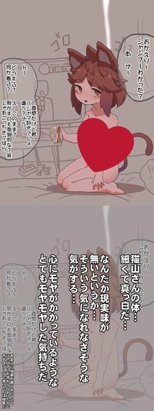 猫山さん4
