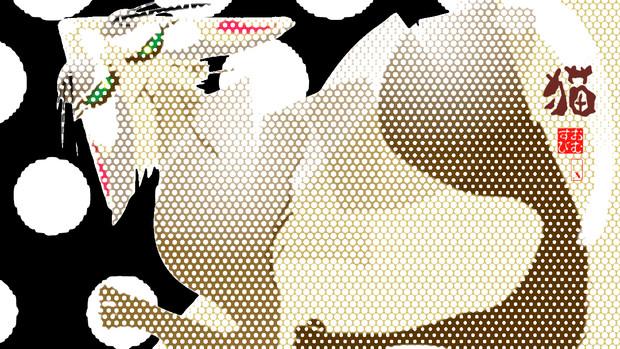「猫 83」※POP・彩・おむ09253